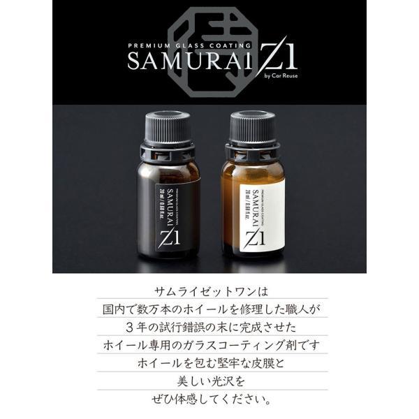 ガラスコーティング剤 サムライゼットワン【撥水ハード撥水ソフトセット】完全硬化型 日本製 MADE IN JAPAN|samurai-z1|02