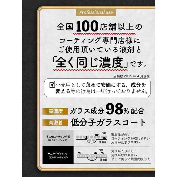 ガラスコーティング剤 サムライゼットワン【撥水ハード撥水ソフトセット】完全硬化型 日本製 MADE IN JAPAN|samurai-z1|04