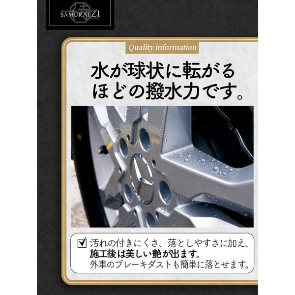 ガラスコーティング剤 サムライゼットワン【撥水ハード撥水ソフトセット】完全硬化型 日本製 MADE IN JAPAN|samurai-z1|05
