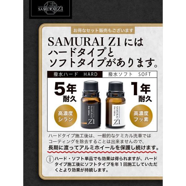 ガラスコーティング剤 サムライゼットワン【撥水ハード撥水ソフトセット】完全硬化型 日本製 MADE IN JAPAN|samurai-z1|07