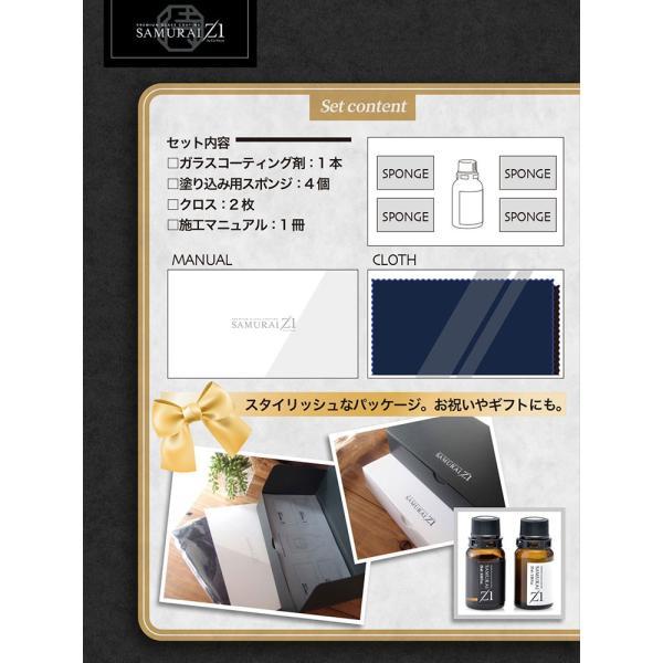 ガラスコーティング剤 サムライゼットワン【撥水ハード撥水ソフトセット】完全硬化型 日本製 MADE IN JAPAN|samurai-z1|09