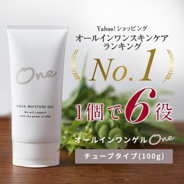 セール メンズ オールインワンゲルONE オールインワンゲル 送料無料 高保湿 メンズ 化粧水 クリーム 乾燥 お試し 送料無|samuraicosme