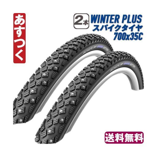 スパイク タイヤ シュワルベ マラソン ウインター プラス Schwalbe Marathon Winter Plus ロードバイク 2本セット 700x35C クロスバイク 送料無料  あすつく|samuriding