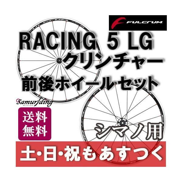 ロードバイク ホイール フルクラム レーシング5 LG FULCRUM セット シマノ用 RACING 5 あすつく 送料無料 返品保証|samuriding