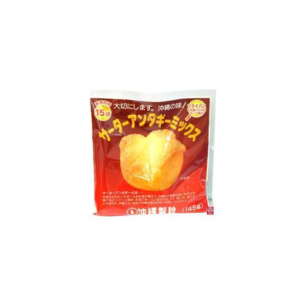 145g【沖縄製粉 サーターアンダギーミックス】