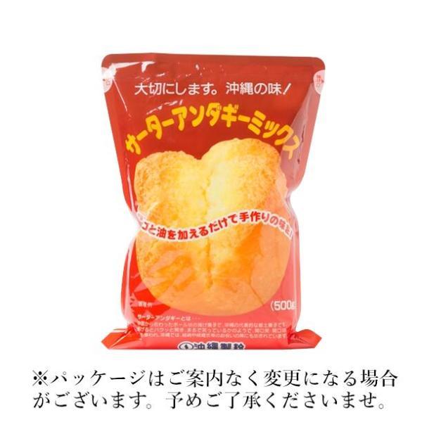 沖縄製粉 サーターアンダギーミックス|san-a