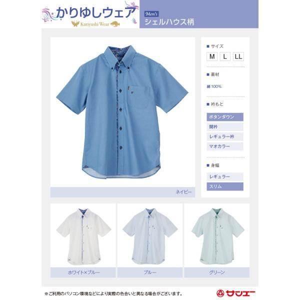 かりゆし ウェア メンズ【シェルハウス柄】≪アロハシャツ≫ san-a