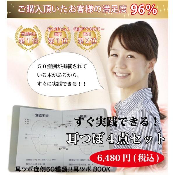 すぐ実践できる耳つぼセット(50症例本、耳つぼ探知器、耳つぼシール100枚、ピンセット付属)|san-ekishop