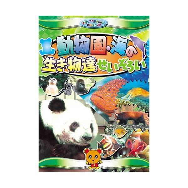 動物園 海の生き物達せいぞろい 動物 キッズ CAR-005