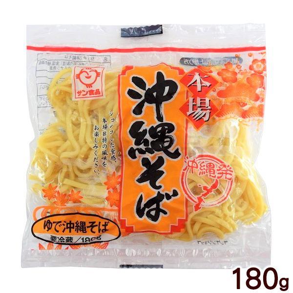 サン食品 沖縄そば 200g (蒸し・ゆで麺・L麺) 秘密のケンミンショー ケチャップ焼きそば