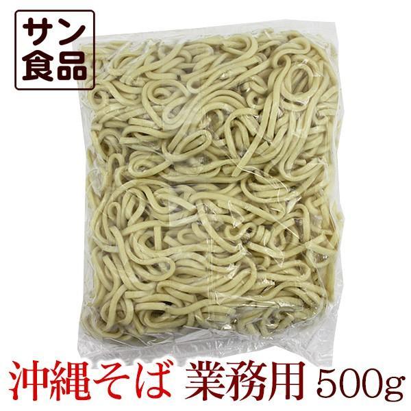 サン食品 沖縄そば 業務用 500g