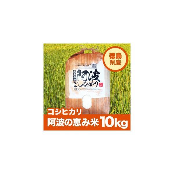 【令和3年産】徳島県産コシヒカリ 100%阿波の恵み米こしひかり10kg (5kg×2袋)【送料無料】※北海道、沖縄及び離島は別途発送料金が発生します