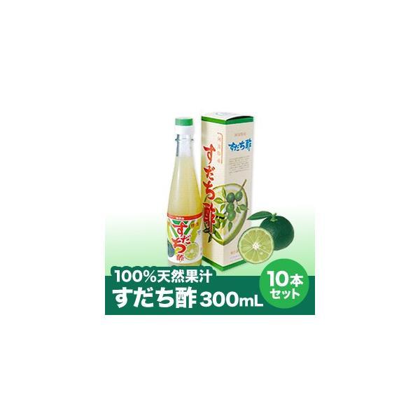 【徳島県産すだち天然果汁100%】すだち果汁300mL×10本【送料無料】※北海道、沖縄及び離島は別途発送料金が発生します