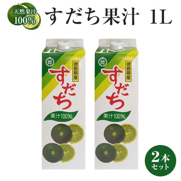 【徳島県産すだち果汁100%】すだち果汁パック1L×2本【送料無料】※北海道、沖縄及び離島は別途発送料金が発生します