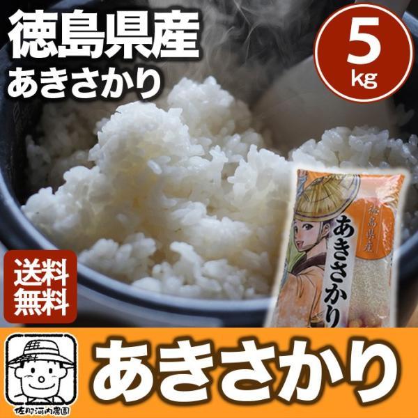 【送料無料】令和3年産 徳島県産あきさかり  5kg       秋の盛りに収穫しましたたっぷり実った甘みのあるお米です。