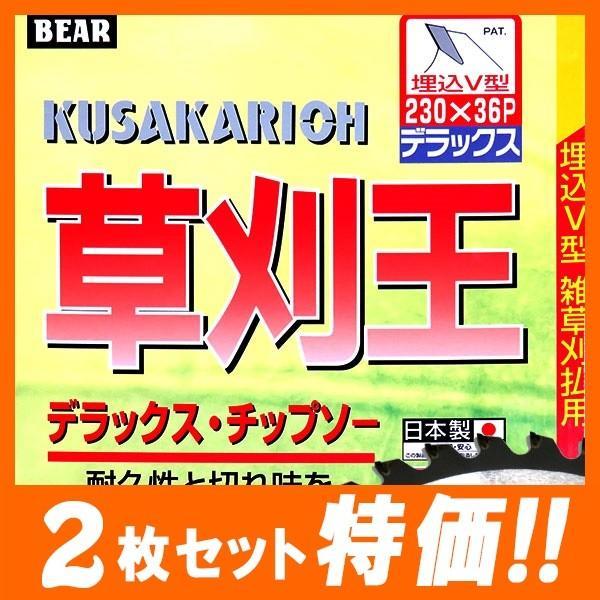 2枚セット ベアー 草刈王V型 デラックス・チップソー 230×36P バクマ工業