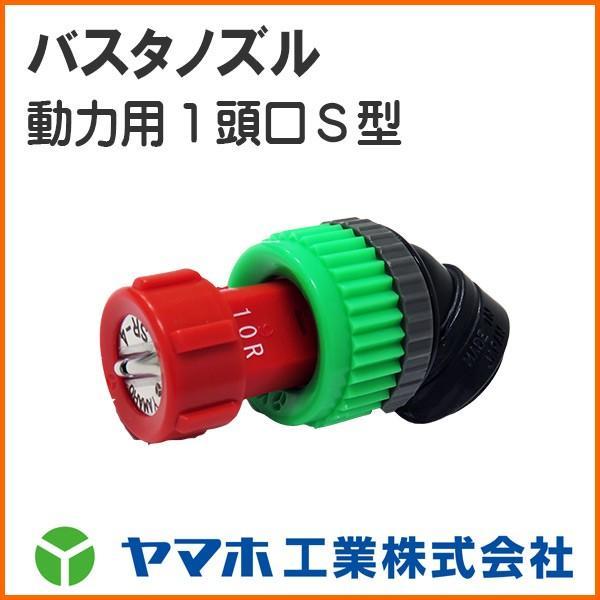 ヤマホ工業 バスタノズル動力用1頭口S型 (G1/4) 動噴 噴霧器 噴口 ノズル