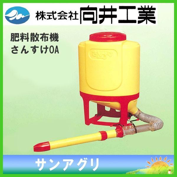 肥料散布機 さんすけOA-24 (車輪なし) 向井工業