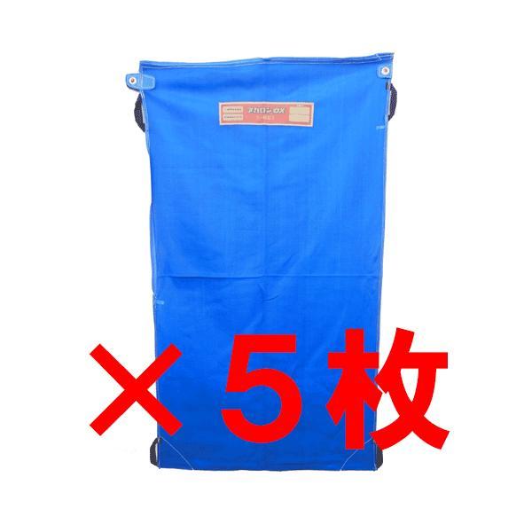田中産業 ヌカロンDX (一般型) 5枚 籾摺り機 籾殻袋