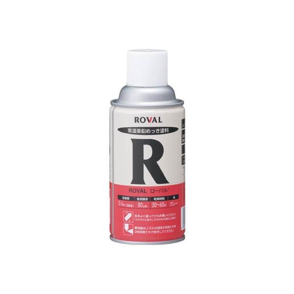 ROVAL ローバル(常温亜鉛メッキ) 300mlスプレー