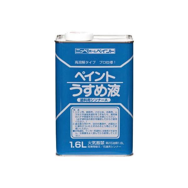 ニッぺ 徳用ペイントうすめ液 1.6L