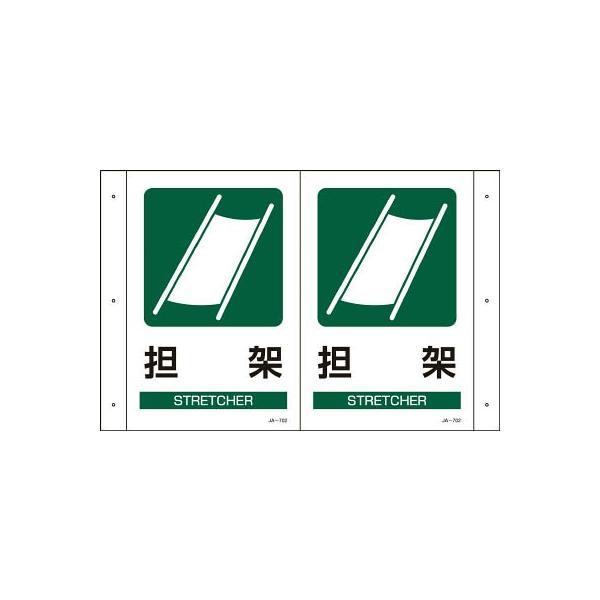 緑十字 折り曲げ標識 担架 300×460mm(1面300×200) PET