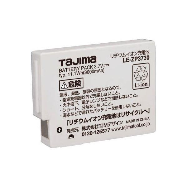 タジマ リチウムイオン充電池3730