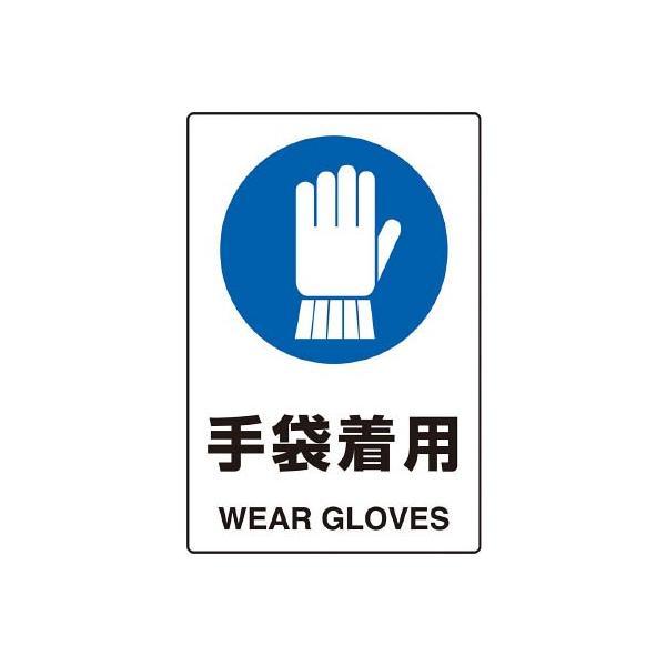 TRUSCO  JIS規格標識 手袋着用 mm エコユニボード