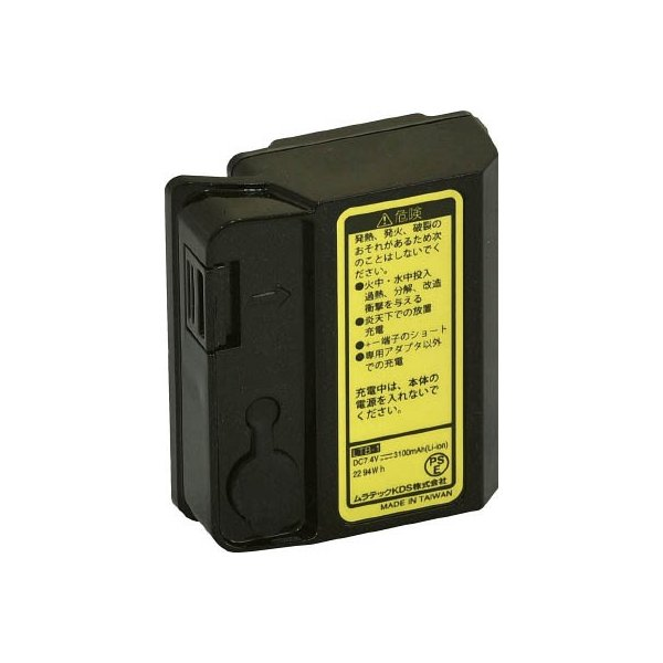 KDS リチウムイオン充電池