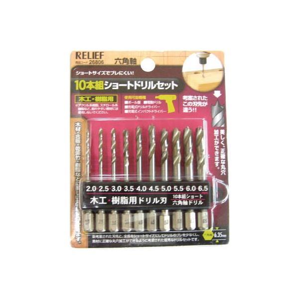 RELIEF 10本組 ショート木工・樹脂用ドリルセット