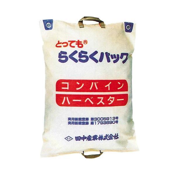 田中産業 とってもらくらくパック 両取っ手付 籾摺り機 籾袋