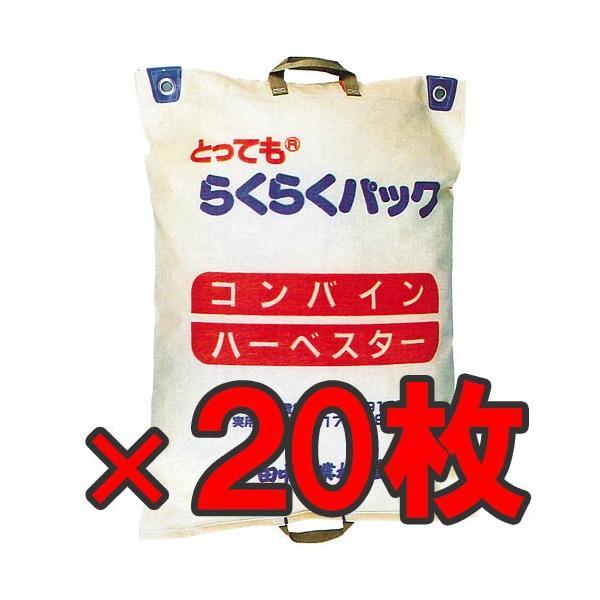 田中産業 とってもらくらくパック 両取っ手付 20枚 籾摺り機 籾袋