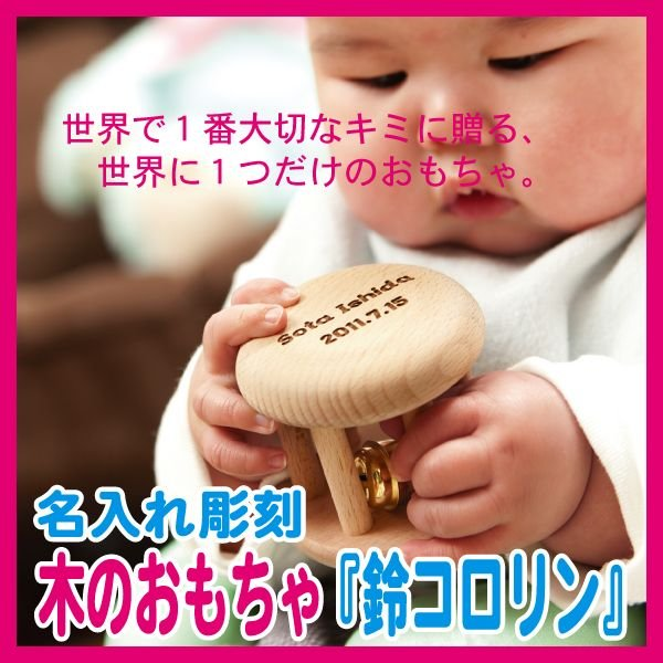 名入れ 出産祝い 鈴コロリン 無塗装 天然木ブナ 使用 鈴音の鳴る 名前入り 赤ちゃん用 木のおもちゃ プチプラ 出産祝い 名入れ彫刻 サナサナ|sanasana
