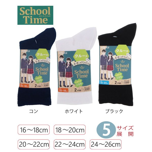 スクールソックスアツギ日本製ATSUGIキッズ靴下スクールタイムクルー2Pスクール用クルーソックス2足組CS76082
