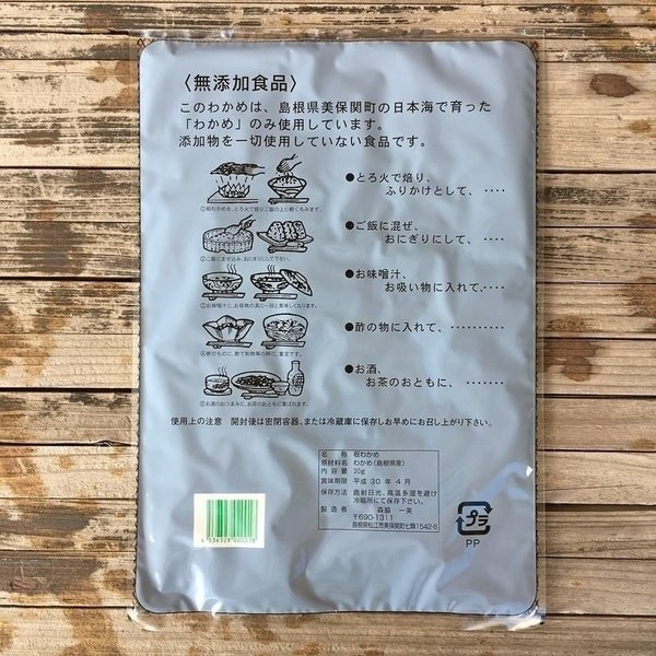 島根県産のでっかい板わかめ ゆうメール便対象|sanbe-store|02