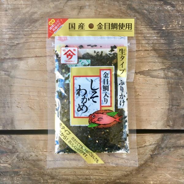 魚の屋 しそわかめ 金目鯛入り【ポスト2】※同一商品ならば、6点まで送料250円