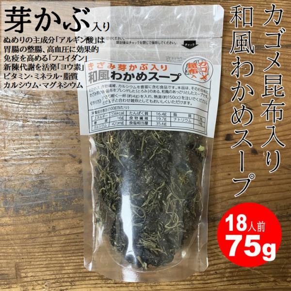香り芽本舗 刻み芽かぶ入り和風わかめスープ 90g(22人前)  sanbe-store
