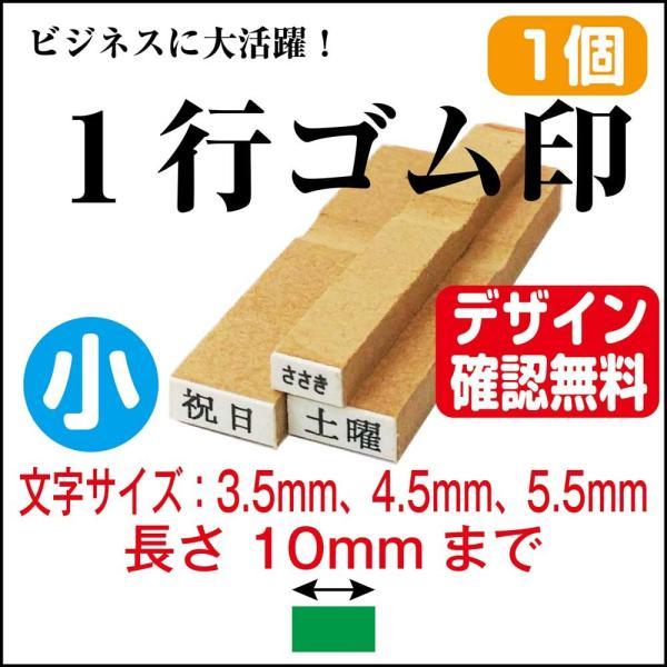 一行印 ゴム印 一行 はんこ 小 オーダー 長さ10mm迄 文字サイズ 3.5mm 4.5mm 5.5mm