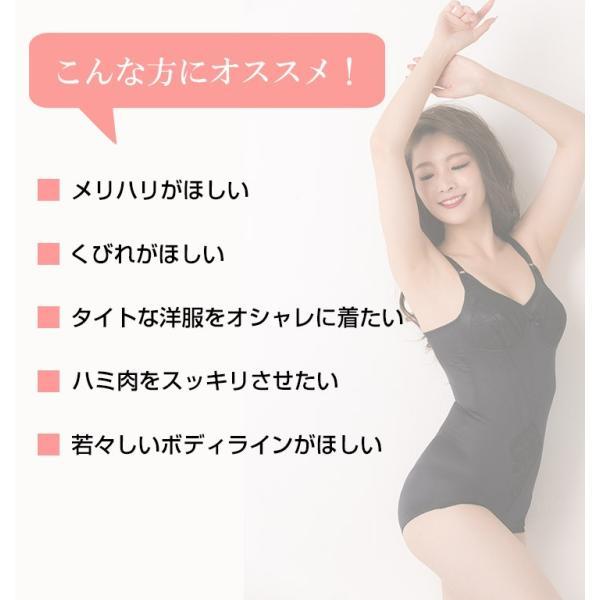 補正下着 ボディスーツ レディース ボディシェイパー お腹 引き締め ヒップアップ 日本製|sancha|05