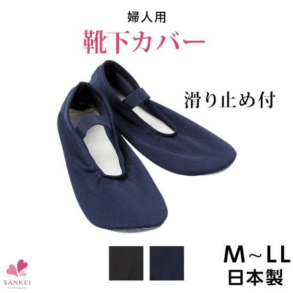 靴下カバー 滑り止め付き イージーカバー 日本製 スリッパ フットカバー 無地 リハビリ レディース 女性用 介護 介護用 高齢者