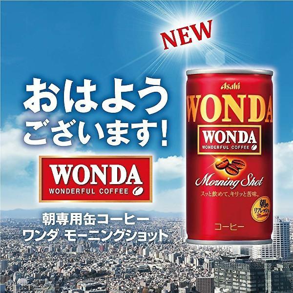 アサヒ ワンダ モーニングショット 185g缶×30本入 WONDA sanchoku-support 02