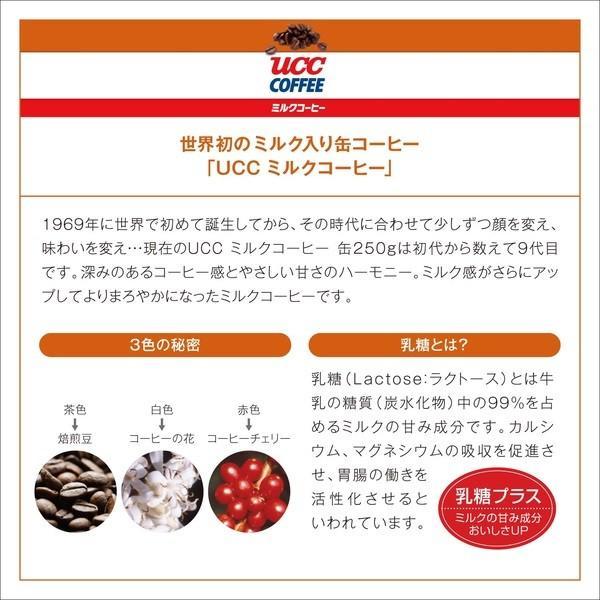 UCC 上島珈琲 ミルクコーヒー 250g缶×30本入 sanchoku-support 03