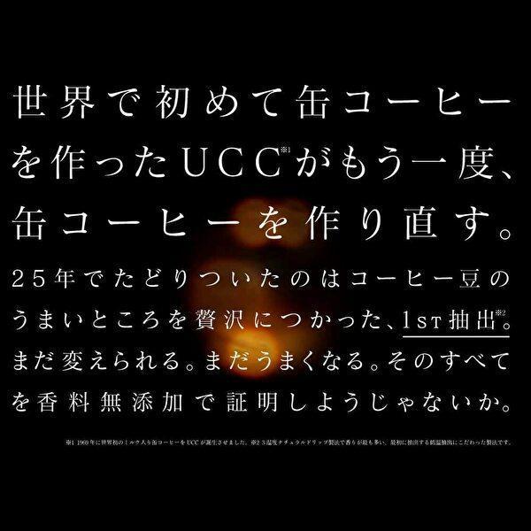 UCC 上島珈琲 ブラック 無糖 185g缶×30本入 UCC BLACK sanchoku-support 02