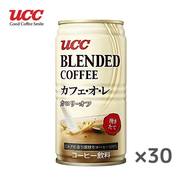 UCC 上島珈琲 ブレンドコーヒー カフェオレ カロリーオフ 185g缶×30本入|sanchoku-support