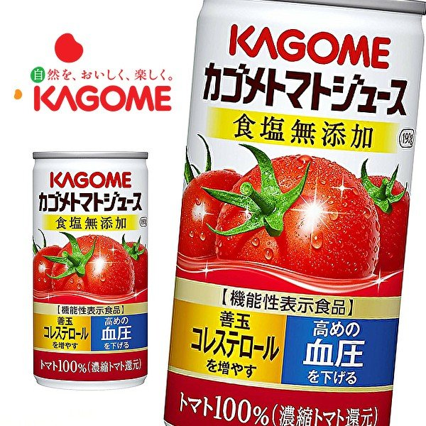 カゴメ トマトジュース 食塩無添加 (濃縮トマト還元) 機能性表示食品 190g缶×30本入 KAGOME