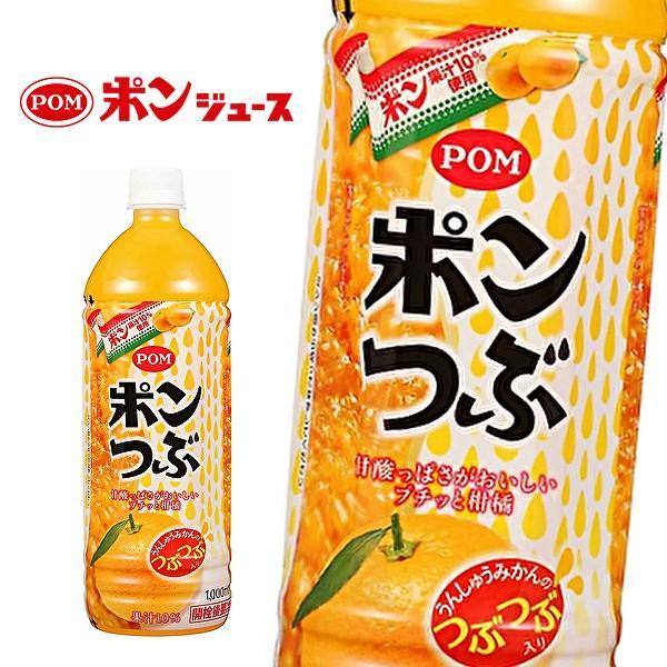えひめ飲料 ポン ポンつぶ 1LPET×6本入 POM|sanchoku-support