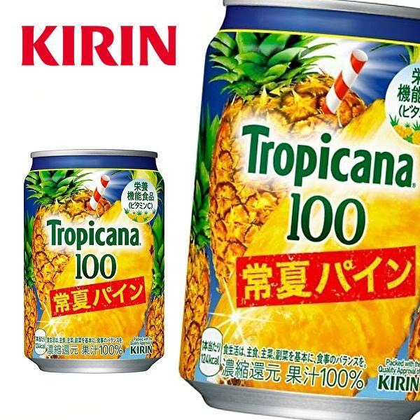 トロピカーナ 100% 常夏パイン 280g×24本 缶