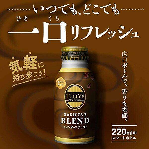 伊藤園 タリーズコーヒー バリスタズブレンド 220gボトル缶×24本入 TULLY'S COFFEE BARISTA'S BLEND|sanchoku-support|02