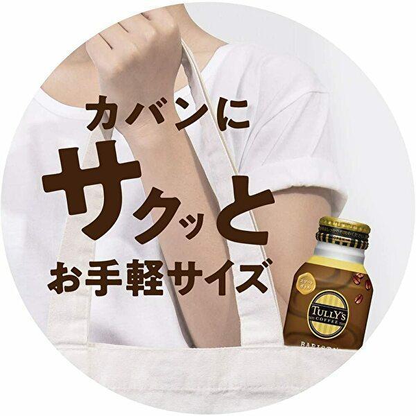 伊藤園 タリーズコーヒー バリスタズブレンド 220gボトル缶×24本入 TULLY'S COFFEE BARISTA'S BLEND|sanchoku-support|03
