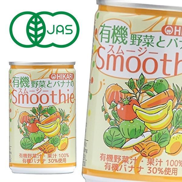 【送料無料】【4ケース】光食品 有機野菜とバナナのスムージー 160g缶×30本入 4ケース (※東北・北海道・沖縄除く)|sanchoku-support